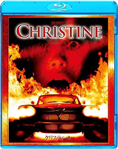 クリスティーン [Blu-ray]