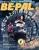 BE-PAL (ビーパル) 2010年 02月号 [雑誌]