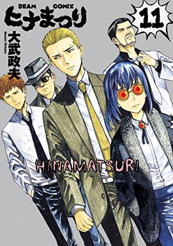 ヒナまつり 11<ヒナまつり> (ビームコミックス(ハルタ))