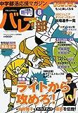 中学部活応援マガジン熱中!バレー部vol.8 2011年 12月号 [雑誌]