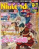Nintendo DREAM (ニンテンドードリーム) 2006年 03月号