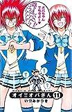 オイ!!オバさん 11 (少年チャンピオン・コミックス)