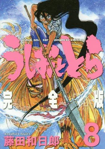 うしおととら 完全版 8 (少年サンデーコミックススペシャル)