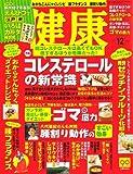 健康 2006年 12月号 [雑誌]