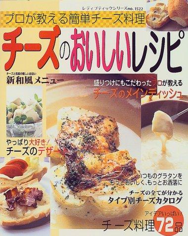 チ-ズのおいしいレシピ