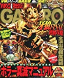 CR牙狼FINAL (ファイナル) 速解攻略 2013年 6/20号 [雑誌]