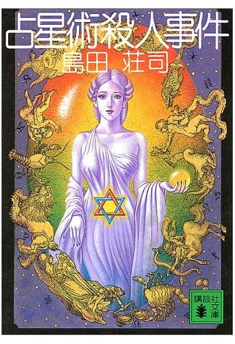 占星術殺人事件 (講談社文庫)