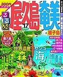 るるぶ屋久島 奄美 種子島'17 (国内シリーズ)