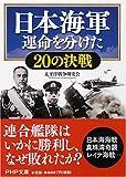 日本海軍 運命を分けた20の決戦 (PHP文庫)