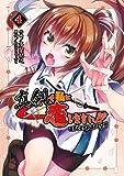 真剣で私に恋しなさい! afterparty!! (4) (電撃コミックス)