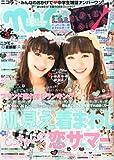 nicola (ニコラ) 2013年 08月号 [雑誌]