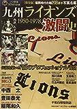 九州ライオンズ激闘史―1950ー1978 (B・B MOOK 1123)