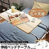 キャスター付伸縮ベッドテーブル ベッドサイドテーブル ナチュラル