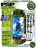 PSP style 4 (100%ムックシリーズ)