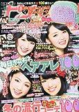 ピチレモン 2012年 12月号