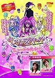 スイートプリキュア♪ ミュージカルショー  ~ドッキドキ!絵本の世界は楽しいニャ!~ [DVD]
