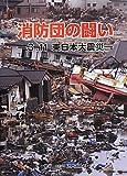 消防団の闘い―3.11東日本大震災