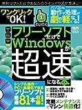 W>ワンクリックでOK!フリーソフトだけでWindowsが超速になる本 (超トリセツ)