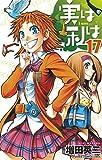 実は私は 17 (少年チャンピオン・コミックス)