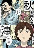 秋津 1<秋津> (ビームコミックス(ハルタ))