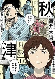 秋津 1 (ビームコミックス(ハルタ))