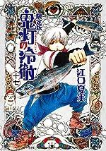 DVD付き 鬼灯の冷徹(17)限定版