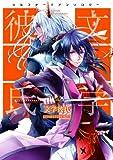 シルフテーマアンソロジー 文学彼氏 (シルフコミックス) (シルフコミックス 30-3)