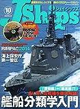 J Ships (ジェイ・シップス) 2014年10月号