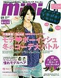 mini (ミニ) 2010年 01月号 [雑誌]