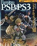 ファミ通 PSP + PS3 (ピーエスピー・プラス・ピーエス3) 2010年 02月号 [雑誌]