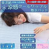 涼感クールワッフル敷きパッド ひんやり涼しく冷感敷きパット 140X205cm ダブル ピンク