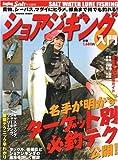 ショアジギング入門―青物、シーバス、マダイにヒラメ、根魚まで何でも釣れる! (COSMIC MOOK SALT WATER LURE FISHING)