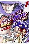 競輪王ゼロ(1) (ニチブンコミックス)