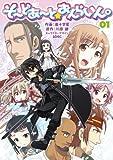 そーどあーと☆おんらいん。 1 (電撃コミックス EX 176-1)