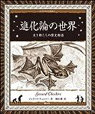 ジェラード・チェンシャー '進化論の世界 生き物たちの歴史物語'