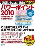 速効!パソコン講座 パワーポイント2010 Windows 7・Vista・XP対応
