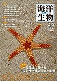海洋と生物 212 Vol.36-No.3 2014