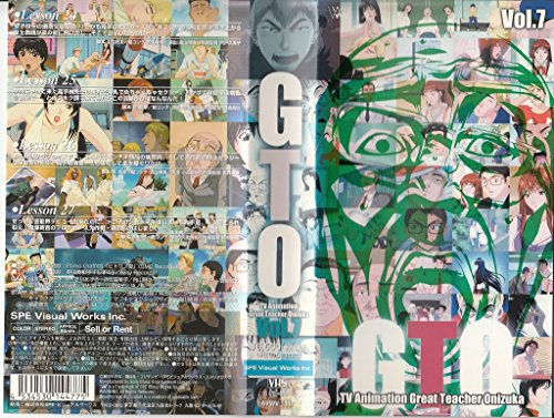 TVアニメーション GTO Vol.7 [VHS]