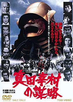 真田幸村の謀略 [DVD]