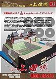 ペーパークラフト 日本名城シリーズ1/300 信州 上田城