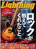 Lightning (ライトニング) 2012年 04月号 [雑誌]