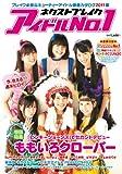 ネクストブレイク! アイドルNO.1 2010〜2011 [ムック] / 扶桑社 (刊)