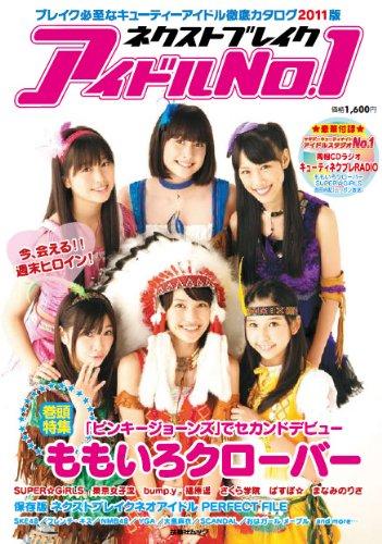 ネクストブレイク! アイドルNO.1 2010〜2011