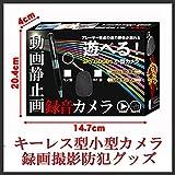スパイグッズ 小型カメラ キーレス型カメラ