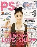PS (ピーエス) 2008年 08月号 [雑誌]
