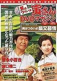 男はつらいよ 寅さんDVDマガジン VOL.4 2011年 3/1号 [雑誌]