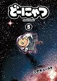 どーにゃつ 5巻 (デジタル版ヤングガンガンコミックスSUPER)