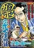ガッツポン 2 (キングシリーズ 漫画スーパーワイド)