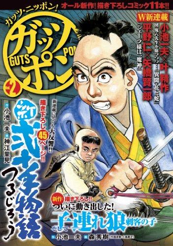 ガッツポン vol.2 (キングシリーズ 漫画スーパーワイド)