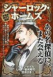 コミック シャーロック・ホームズ 踊る人形/ボヘミアの醜聞 (ミッシィコミックス)